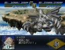第2次スパロボα クロスボーン系の武器 その3