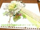【ニコニコ動画】【橘真琴】まこちゃんイメージしてバッグチャーム作ってみた【生誕祭】を解析してみた