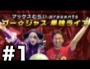 (1/2)マックスむらいプロデュース『ゴー☆ジャス』単独ライブ おまけ放送