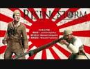 【砲撃援助は】Rising Storm - 日本兵戦闘音声集 追加版 (2/2)【できません】