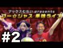 (2/2)マックスむらいプロデュース『ゴー☆ジャス』単独ライブ おまけ放送