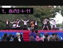 【2014秋】踊ってみたin大阪府立大学「花ハ踊レヤGOD団」1/3 thumbnail