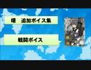 【11/14追加】子日・曙・初春・潮追加ボイス thumbnail