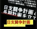 【西村修平】日支闘争計画_サンゴ強盗