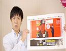 反日日本人 thumbnail