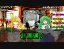 【ゆっくりTRPG】ゆっくり華扇とぶち破るダブルクロス Part8