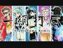 一網打尽 StudioLama Remix/肉林ライアン,勇魚。(冬&間開),GGGN,ラップするマン