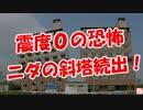【震度0の恐怖】 ニダの斜塔続出!