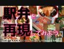 【駅弁を再現してみよう 46・桜島の灰干し弁当(鹿児島中央駅 缶詰料理祭