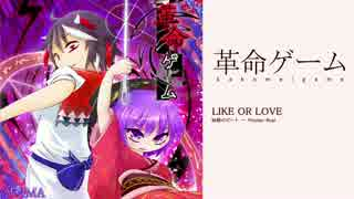 【秋季例大祭】革命ゲーム クロスフェードデモ【吹奏楽アレンジ】