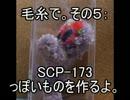 【ニコニコ動画】毛糸で。その5:SCP-173っぽいものを作るよ。を解析してみた