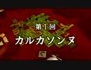 カルカソンヌ:ボードゲームプレイ動画【テーゲークラブ #01】