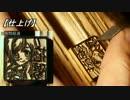 【ニコニコ動画】【手彫り】一級技能士が彫ってみた。07:小泉花陽を解析してみた