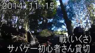 センスのないサバゲー動画 戦(いくさ)貸切 2014.11.15
