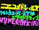 『ニコニコメドレーEXUSMexeHYPER MIX(β)』を元の曲で再現してみた。
