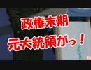 【政権末期】 元大統領がっ! thumbnail