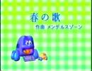 音楽ファンタジーゆめ  春の歌(メンデルスゾーン)