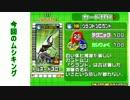 コクワガタ達と共にグレイテストチャンピオンをまた目指す!part3
