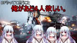 【BF4】メスガキと鬼畜饅頭ふたつ Part01