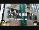 【ニコニコ動画】【ゆっくり】イタリア周遊記23 博物館巡り 編を解析してみた