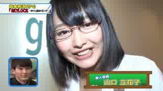 山口立花子出演部分 【超特急のふじびじスクール!#7】 thumbnail