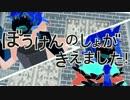 敵さんがww無加工でwwぼうけんのしょがきえました!を歌ってみたwww結果www thumbnail