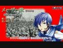 【KAITOV3】メーデー歌(聞け万国の労働者)