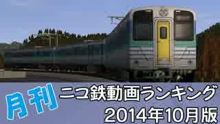 【A列車で行こう】月刊ニコ鉄動画ランキング2014年10月版