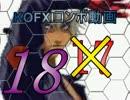KOFXI コンボ動画 18 K-tani