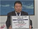 【反日官庁糾弾】明日、水産庁前抗議行動に御参集を[桜H26/11/17]