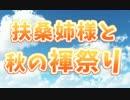 【艦これ】扶桑姉様と秋の褌祭り 第一夜【ゆっくり実況】