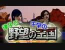 【ニコニコ動画】【Sims3】 律子と千早の野望の王国 第一話を解析してみた