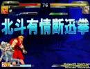 【MUGEN】自分が勝つまで戦うのをやめない動画1【トキ編】 thumbnail