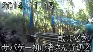センスのないサバゲー動画 戦(いくさ)貸切② 2014.11.15