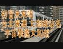 初音ミクが宇宙戦艦ヤマトの曲で台北捷運文湖線の駅名を歌います。