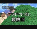 【クトゥルフ神話TRPG】カツラギヤマノボレ最終回【高速卓】 thumbnail