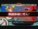 【艦これ】第十四駆逐隊で2014年秋イベントE-2攻略(最終戦) thumbnail