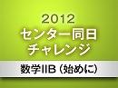 2012センター試験解説(数学IIB:始めに) 1/6