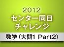 2012センター試験解説(数学IIB:大問1 Part2) 3/6