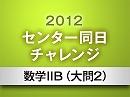 2012センター試験解説(数学IIB:大問2) 4/6