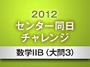 2012センター試験解説(数学IIB:大問3) 5/6