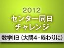 2012センター試験解説(数学IIB:大問4・終わりに) 6/6