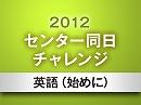 2012センター試験解説(英語:始めに) 1/13