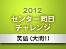 2012センター試験解説(英語:大問1) 2/13