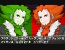 【実況】フラダリパーティでたわむれる part FINAL 前編【ポケモンXY】 thumbnail