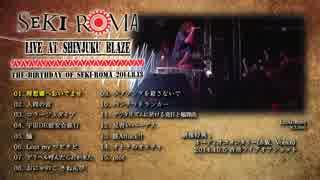 【SEKI-ROMA】2014.0813ワンマンライブDVDクロスフェード【迸る脇汗】