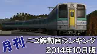 【A列車で行こう】月刊ニコ鉄動画ランキング2014年10月版 ぱんぱかver.