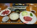 【ニコニコ動画】【新・孤独のライダー】第8話  青森県田子町 池田ファームの牛ヒレ定食を解析してみた