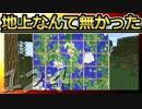 【Minecraft】地上なんて無かった 第124話