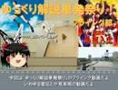 【ゆっくり解説単発祭り】シフォン主義のシフォンケーキ【フライング部